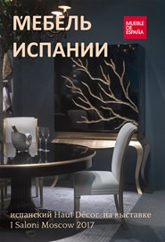 press-release-i-saloni-worldwide-moscow-2017-cover.jpg