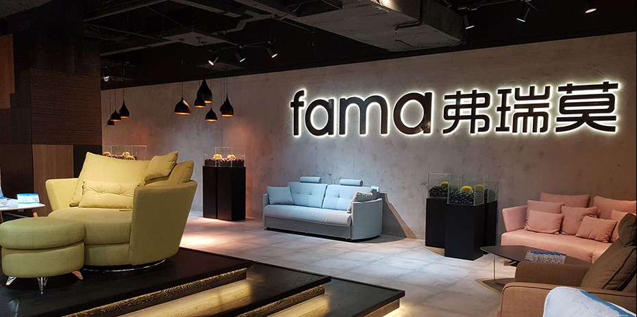 fama-beijing-flagship-store-china